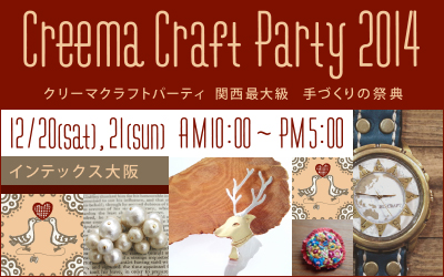 creema-craftparty2014_banner