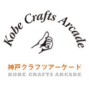 kobe-crafts-gazou