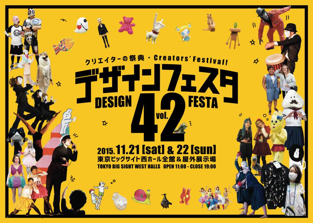 designfesta42