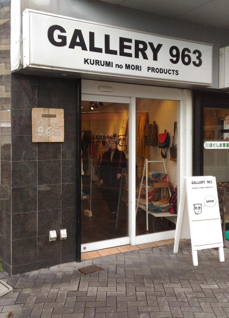 gallery963gaikan2
